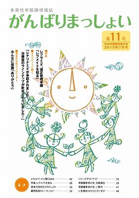 hyoshi_11_30.jpg
